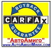 Карфакс,  АвтоЧек,  Carfax и Autochek -  бесплатно - срочная проверка по